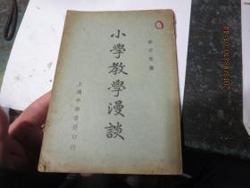 民国旧书2086-24 小学教学漫谈