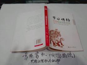 解说中国系列:节日情韵中国传统节庆文化【初版 95品 16开 246页】