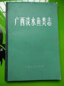 广西淡水鱼类志(1版1印 仅印1950册)