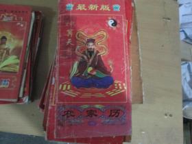 最新版农家历:神算天书(年份不详)