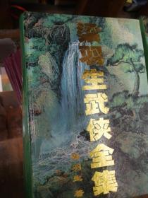 梁羽生小说全集(1~8)册全