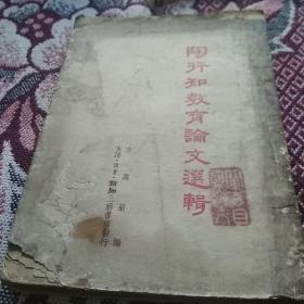 陶行知教育论文选辑