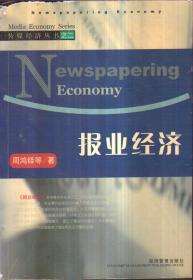传媒经济丛书 报业经济