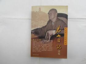 纪念茗山法师丛书:茗山日记续编