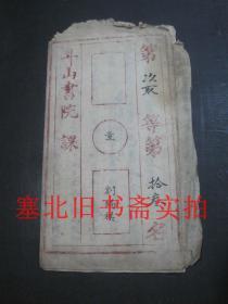 清代斗山书院文童刘锡祺试卷 第次取等第拾叁名 完整一份 28.2*15CM