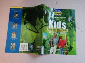 孩子关心地球/别小看孩子/国家地理科学探索丛书【实物拍图 馆藏书 英文版】