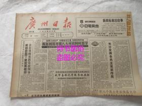 """老报纸:广州日报 1988年9月9日 总第9076号(仅1-4版)——我市利用外资八大项目同时签字、愿""""魔手""""更显魔力:写在健力宝再赴奥运会前夕、澳门的理发行业、汉城奥运:中国女篮的劲敌是南斯拉夫队"""