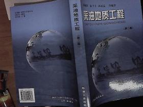 采油地质工程(第2版)
