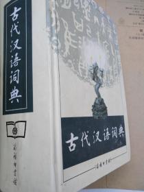 古代汉语词典[古代汉语词典]编写组编。