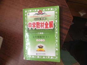 中学教材全解:七年级数学(上 北师大版 工具版 )
