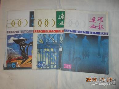 连环画报 1988年第6.8.11.)3本合售