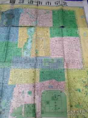 1950年大张《北京市街道图》彩印