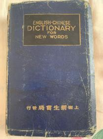 ENGLISH - CHINESE DICTIONARY FOR NEW WORDS 民国时期英汉新词四用词典