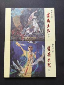 彩色连环画:格萨尔王传霍岭大战【发行1000册】