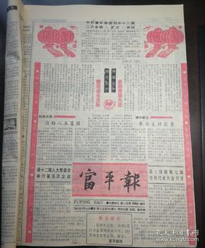套红!1991年2月14日《富平报》
