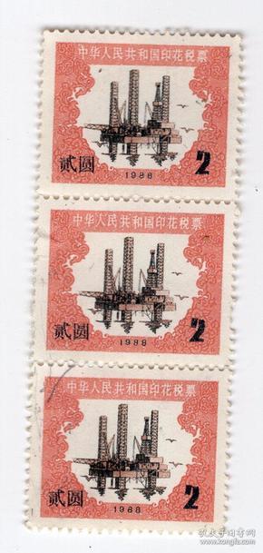 1988/89版税票-----1988版四化建设图印花税票, 贰圆(立三连)1-1号