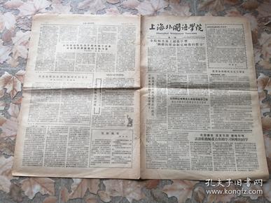 """《上海外国语学院》院刊 2019年08月24日 第79期 八开四版 本期内容《全院师生员工认真学习""""西藏的革命和尼赫鲁的哲学""""》等"""
