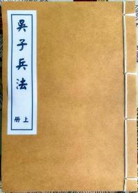 吴子兵法(上册)