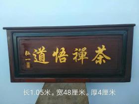 草花梨描金扁,木纹清晰。独板,完整包老,长10.5米,宽48cm,厚4cm