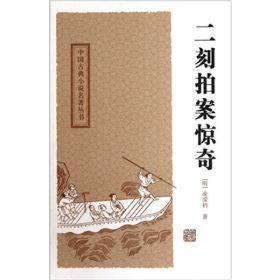 二刻拍案惊奇(精)/中国古典小说名著丛书