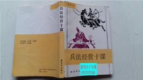 兵法经营十谋 杨先举 著 解放军出版社 大32