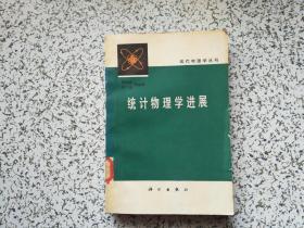 统计物理学进展 (现代物理学丛书) 馆藏