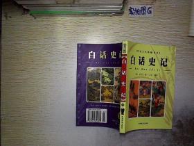 白话史记(下册.