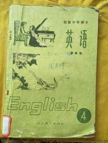英语第四册