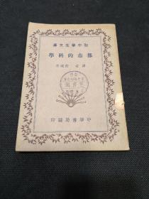 初中学生文库:都市的科学(1936年1版1�。�