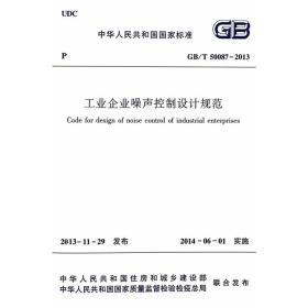 工业企业噪声控制设计规范GB/T50087-2013