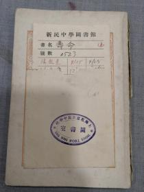 民国旧书,寿命(无封面)