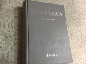 历代名句鉴赏辞典
