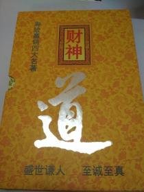 寿险赢销四大名著:财神道(盒装,4本合售)