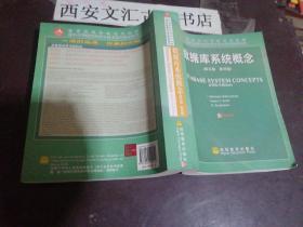 数据库系统概念(第5版)(影印版)