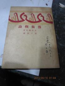民国旧书2086-25 丰子恺 翻译《 艺术概论 》