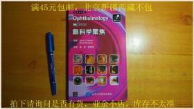 眼科学聚焦·中英文对照