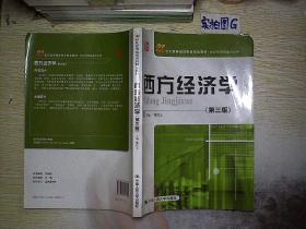 西方经济学(第三版).