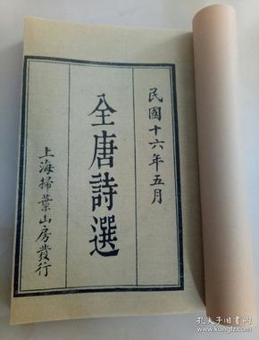 全唐诗选    民国16年上海扫叶山房,一函四册七卷