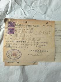 1949年上海工商参考资料定户收据两份皆贴税票