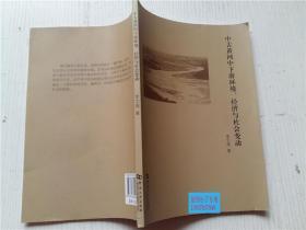中古黄河中下游环境.经济与社会变动 李文涛 著 河南大学出版社 9787564906733 开本16