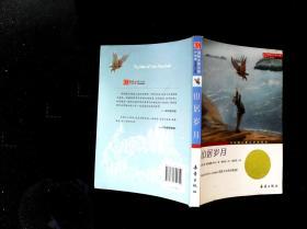 国际大奖小说(升级版):山居岁月