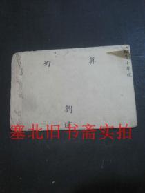 清代或民国手写本-高等小学校 算术 一薄册 21.4*14.4CM
