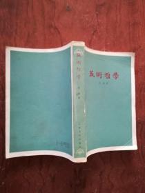 【艺术哲学【63年1版83年2印,丹纳著,傅雷译