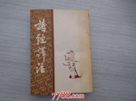 诗经译注(北京市中国书店1982年6月1版1印)扉页有馆藏印