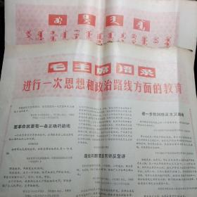 Inner Mongolia Daily, January 18, 1971 (education on ideological and political lines) Chinese version and 4 (Mongolian version) each