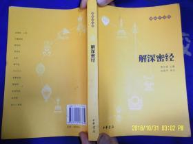 解深密经     赵锭华译注   中华书局版  (佛教重要经典) 2010年1版1印8000册