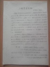 上颌窦癌5例(作者:河南许昌专医院  李庆生)