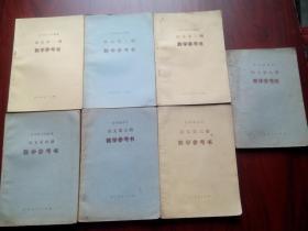 五年制小学语文教学参考书共7本,五年制小学语文1981-1983年1版