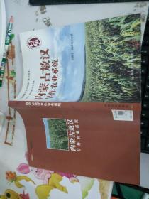 中国重要农业文化遗产系列读本:内蒙古敖汉旱作农业系统