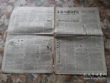 《上海外国语学院》院刊 2019年08月24日 第82期 八开四版 本期内容《力争生产思想双丰收 学习劳动两推动》等
